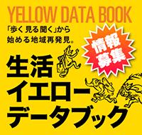 生活イエローデータブック YELLOW DATA BOOK