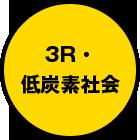 3R・低炭素社会