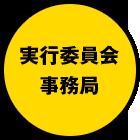 実行委員会事務局