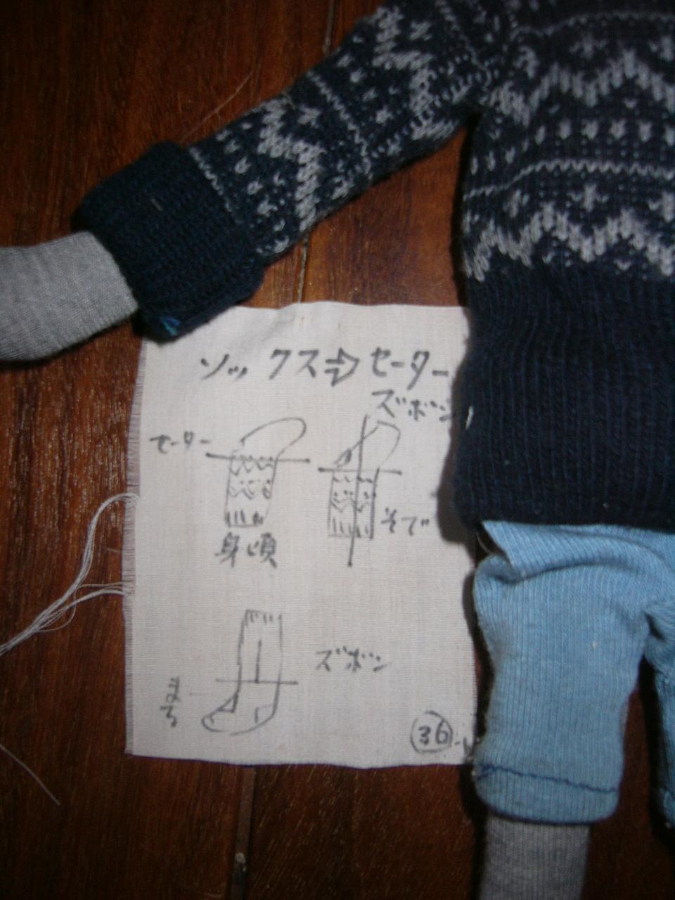 縫いぐるみの服