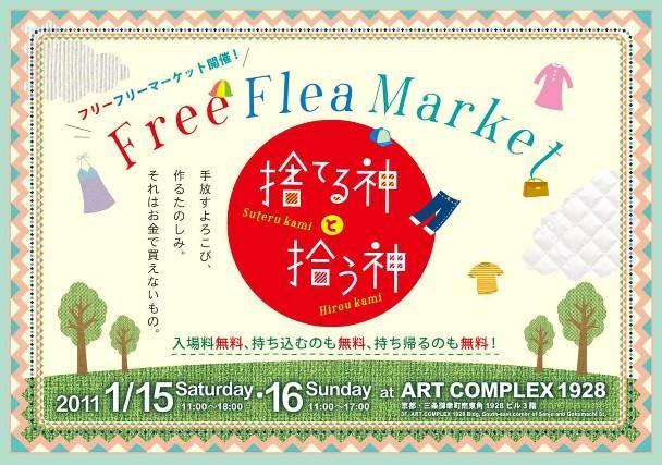 Free Flea Marketチラシ(2010年度版))