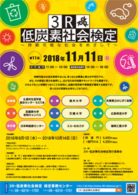 flyer01_2018