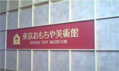 東京おもちゃ美術館(看板)