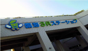 臨海3Rステーション
