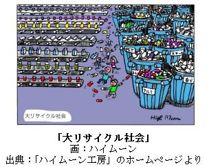 大リサイクル時代